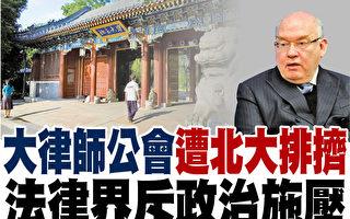 香港大律師被拒訪北大 法律界斥政治施壓