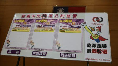 鼓勵嘉義市各公職候選人參加由嘉義地檢署發起的「反賄選公約簽署」活動,受理登記期間為8月27日至8月31日。
