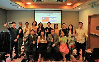 深化台灣以色列互動 台以科技促進會成立
