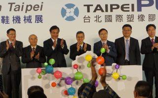 台灣塑橡膠與製鞋機械名揚國際