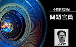 广东梅州政法委书记自杀前 已有征兆