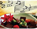 音樂遇見巧克力 美妙旋律譜出幸福樂章