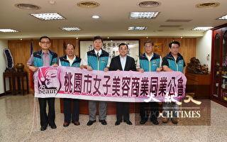 桃园女子美容公会中坜和平里志工  访桃市议会