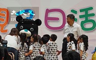 台北市府親子日 小朋友黏熊讚
