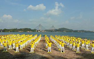 組圖:印尼國慶日 法輪功學員巴淡島大遊行