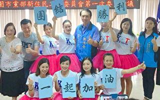 落實照顧新住民  陳學聖成立「新移民工作小組」