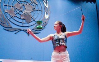 清大女學生扯鈴外交  登上聯合國舞台