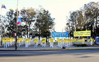 悉尼慈善长跑 众人停步签名支持法轮功