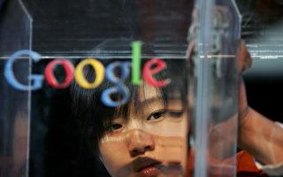 傳谷歌欲再回中國 推審查版本搜索引擎