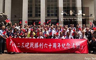 八二三砲戰勝利六十周年  新竹市議會向英雄致敬