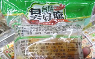 新北市抽驗中元應景食品  2件豆腐製品驗出有防腐劑