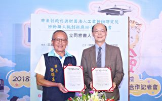 苗县府与工研院签署无人机创新应用合作意向书