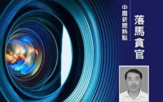 安徽亳州市科技局前局长李锋今年3月落马。(大纪元合成)