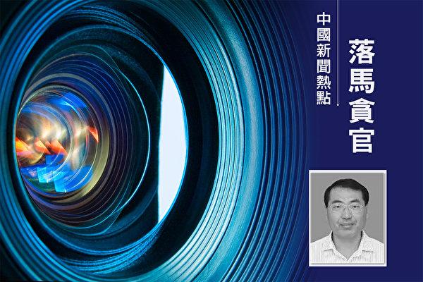 安徽亳州市科技局前局長李鋒今年3月落馬。(大紀元合成)