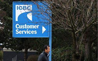 ICBC公布新車保計算制度,行車紀錄良好司機保費將降低。(加通社)