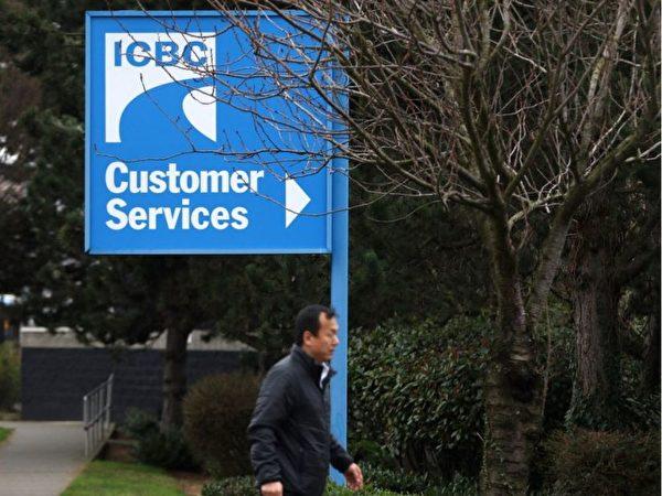 ICBC公布新车保计算制度,行车纪录良好司机保费将降低。(加通社)