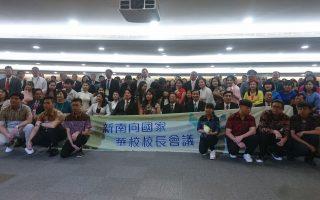 首次「新南向國家華校校長會議」賴清德:擬開放僑生領取台灣身分證