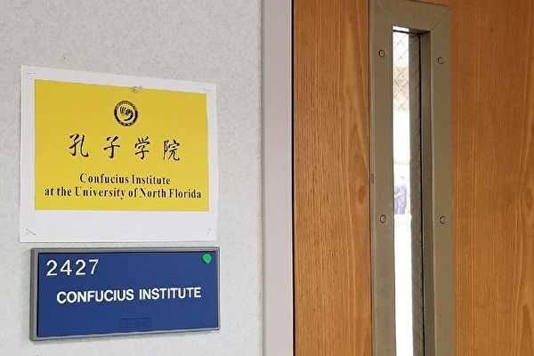 可心:中共利用孔子學院進行宣傳滲透的實例(1)