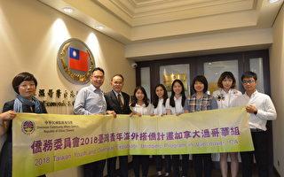 台湾搭侨计划六大学生抵温 体验侨务侨胞生活