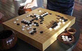 從圍棋中學習人生道理