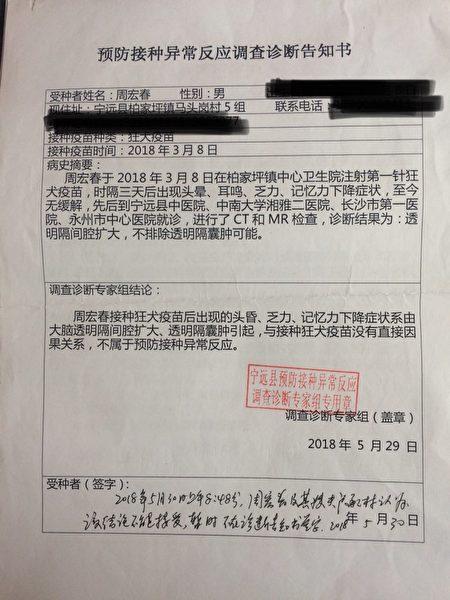 宁远县开给周宏春的诊断书,说他的异常反应与接种的疫苗无关。(公民西西弗斯推特提供)