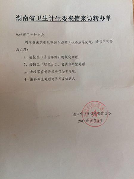 周宏春到湖南省卫计委信访。(公民西西弗斯推特提供)