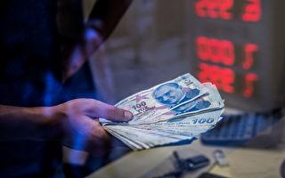 土耳其里拉暴跌40% 回顾历史看原因