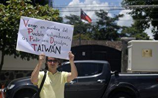 为利转向中共 看台湾前邦交国如今的国运