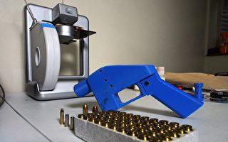 八個州檢察長聯手敦促 法官擋下3D打印槍枝