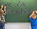 法國中小學9月開學 盤點新變化