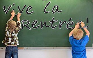 法国中小学9月开学 盘点新变化