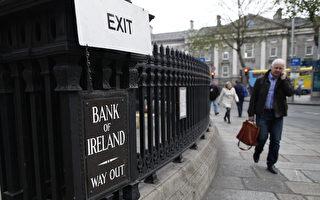 削减成本 爱尔兰银行或将裁员逾两千