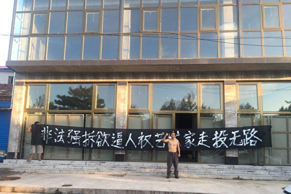 大陆人权艺术家王鹏抗议中共当局强拆。(王鹏提供)