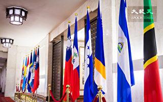 外交部长吴钊燮8月21日召开记者会宣布,中华民国与中美洲邦交国萨尔瓦多断交,目前中华民国邦交国已降到17个。图为邦交国国旗放置在外交部。(陈柏州/大纪元)