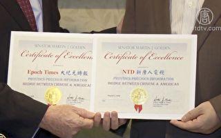 美紐約參議員褒獎華文媒體 盛讚大紀元新唐人