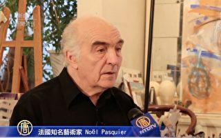 數百萬元VS人權 法國知名藝術家拒上海合約