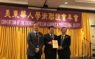 華人學術會第43屆年會  聚焦人工智慧
