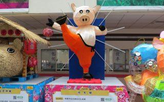 组图:中元节赛神猪 造型神猪维妙维肖拼创意