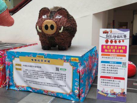 参赛创意神猪以在地社区为主,多为铝罐、瓶盖、草绳、铁桶、花布等多元回收资源为材料,造型维妙维肖。