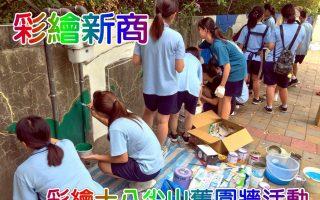 新竹高商绘彩墙 留予它年说画痕