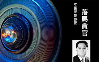 重慶公安局政治部主任蔡聘未公布的罪行