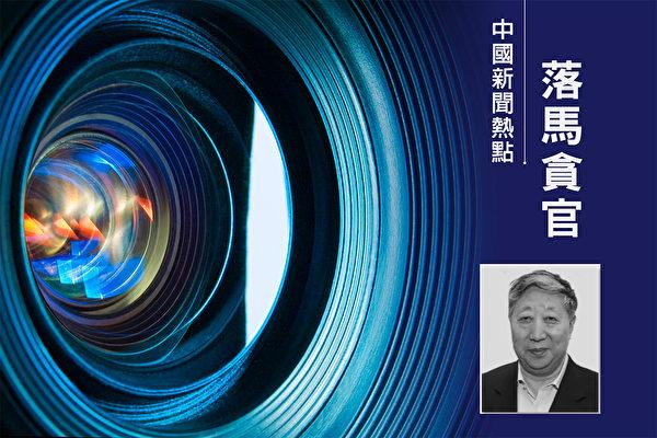 天津市前副市长陈质枫被当局立案审查。(大纪元合成图)