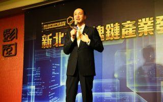 新北布局区块链发展 首率产业开拓新商机