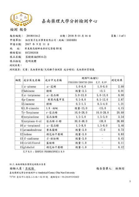 相信葉子澳洲茶樹精油符合歐洲藥典EP8.0,ISO4730質譜檢測儀15項國際認證規範。(圖:相信葉子提供)