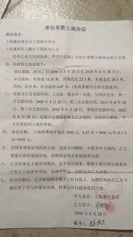 王鹏与当地村大队签署的合同。(王鹏提供)
