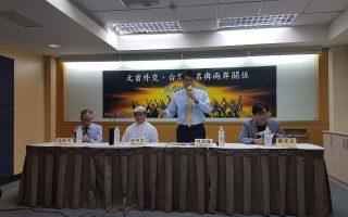 蔡總統出訪 民調:有助提升國際能見度
