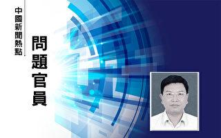 河北省长助理被免职 被指是吴官正儿子