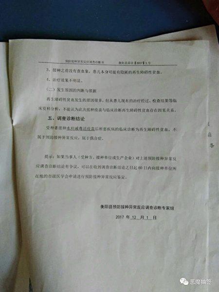 衡陽縣預防接種調查診斷專家組給的診斷報告,稱朱春暉家的女兒朱昭詩的症狀是「偶合症」。(朱春暉提供)