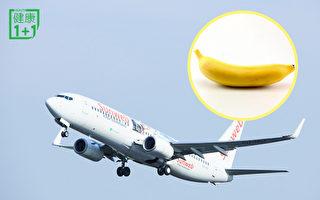 飞机上辐射害人吗?物理师用香蕉告诉你