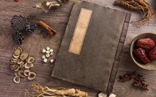 【史海】中華醫道傳自於神 歷代神醫神跡不斷
